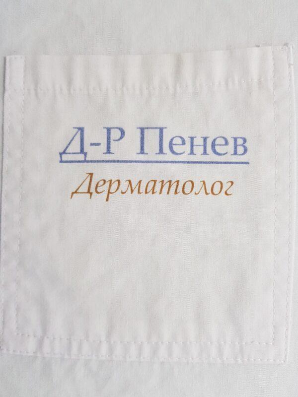 печат на медицинско облекло